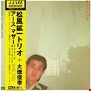 Koichi Matsukaze Trio koichi-matsukaze-trio 1